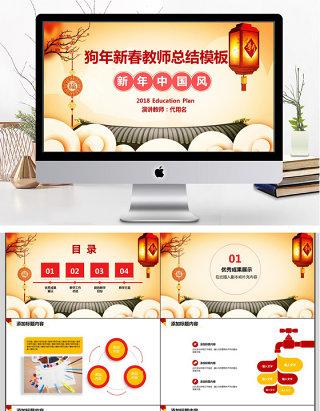 中国风狗年新春迎新年教师总结ppt模板
