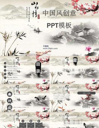 中国风创意雅致通用PPT模板