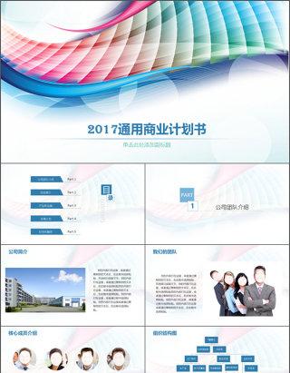 商业商务创业策划书计划书PPT模板