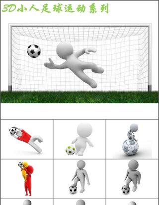 3d小人足球运动系列