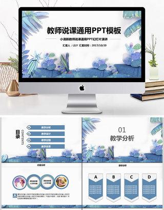 2017小清新蓝教师说课ppt模板