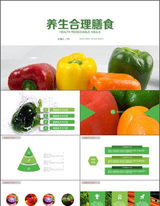 有机水果健康养生蔬菜果园品牌宣传总结计划