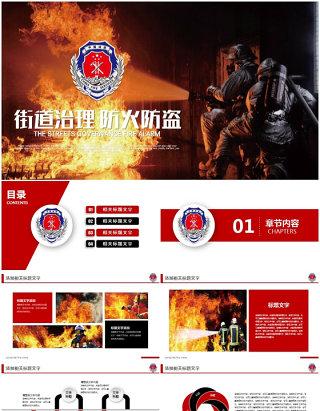 街道治理消防安全火灾现场安全教育PPT