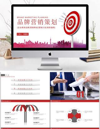 快消品营销策划方案品牌营销策划ppt模板
