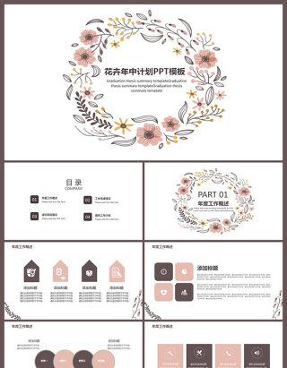 花卉小清新年中计划PPT模板