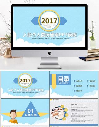 2017蓝色大气入职个人简历PPT模板