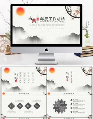古典中国风通用年度工作总结PPT模板