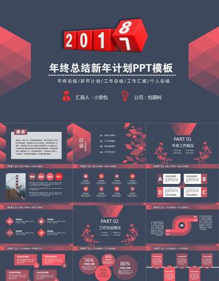 红色简约商务工作总结PPT模板