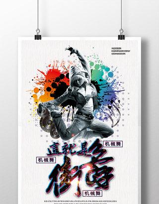 这就是街舞舞蹈培训海报