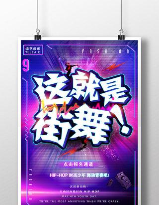 炫酷双色调炫彩大气这就是街舞海报
