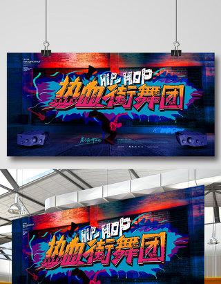大气创意手绘热血街舞团招生海报