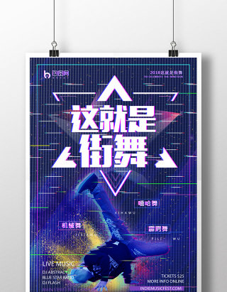 大气炫酷故障抖音这就是街舞创意海报