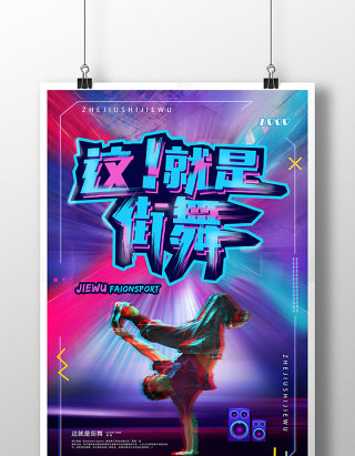 原创创意炫酷大气  海报