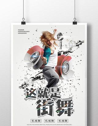 这就是街舞宣传创意海报设计