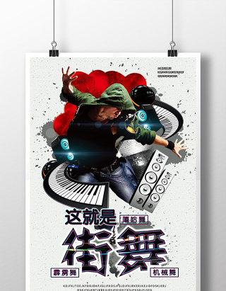 这就是街舞舞蹈培训宣传海报