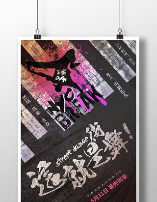 泼墨时尚动感这就是街舞海报设计