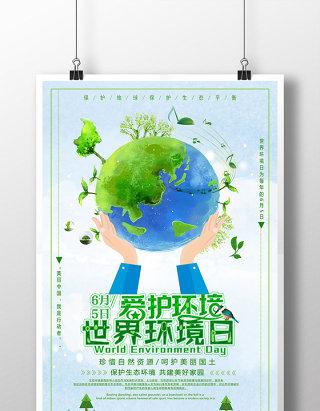 6月5日世界环境日节能低碳公益海报