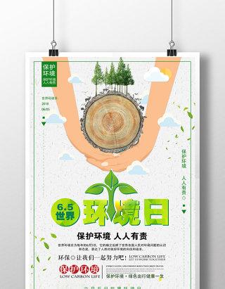6.5世界环境日爱护环境公益海报