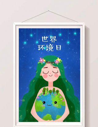 清新唯美世界环境日保护环境插画