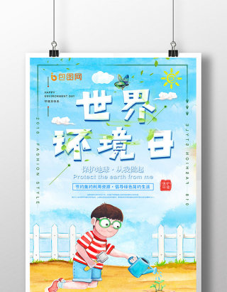 蓝色创意世界环境日海报公益海报