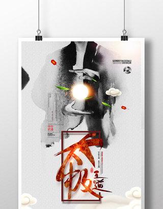 太极水墨中国风简洁中华武术海报