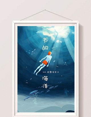 清新唯美教育世界读书日创意h5商业插画