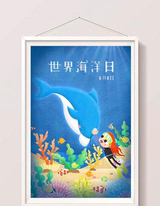 蓝色卡通世界海洋日海底世界海豚潜水员插画