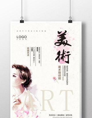 美术 教育培训  画画招生 艺术培训海报