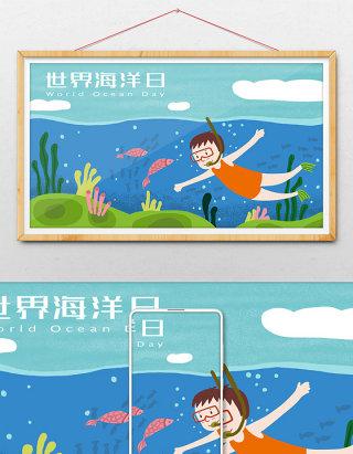 世界海洋日海报插画微信配图 下载卡通