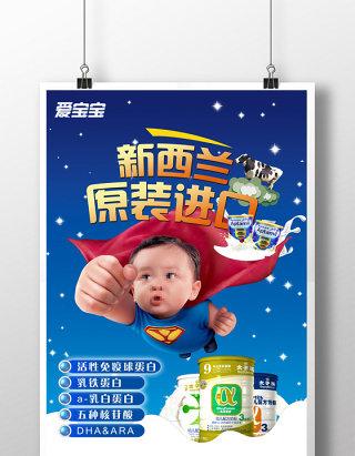 婴幼儿奶粉宣传海报设计