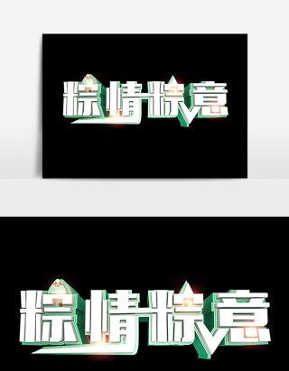 端午节元素创意端午字体设计艺术字粽情粽意