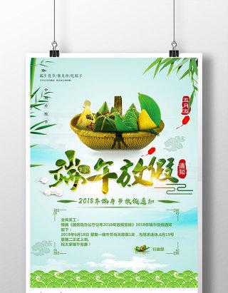 中国风大气五月五端午节放假通知海报