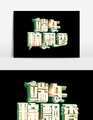 端午节元素字体设计艺术字立体字端午粽飘香