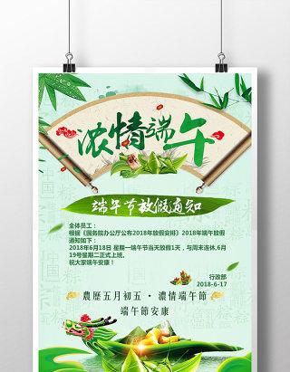 中国风大气端午节放假通知海报