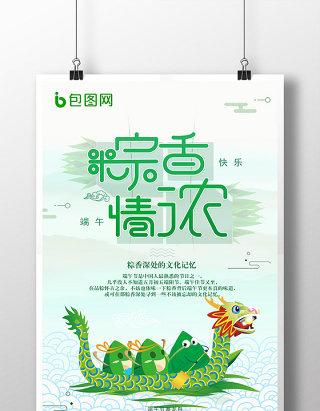 简约创意端午节之粽香情浓海报设计