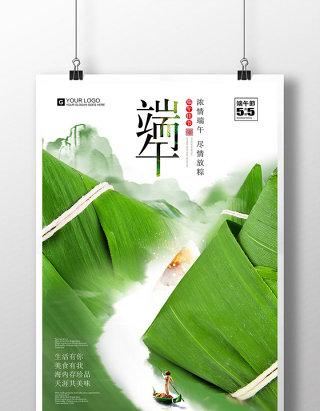 创意传统端午节宣传海报