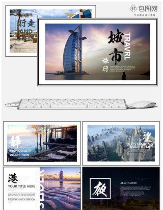 高端城市图片展示旅游相册企业宣传旅游日记
