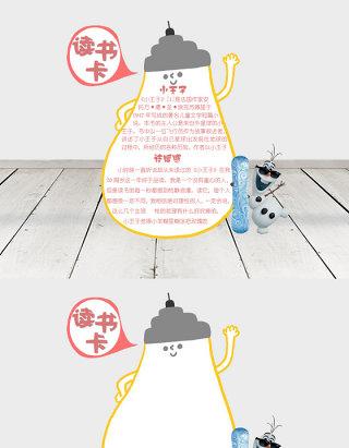 滑板卡通人小王子小学生word读书卡模板