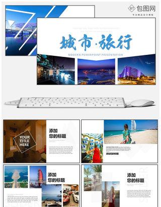 城市旅行图片展示旅游相册企业宣传旅游日记