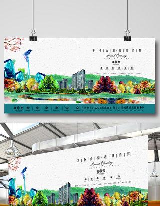 房地产广告商业地产海报设计