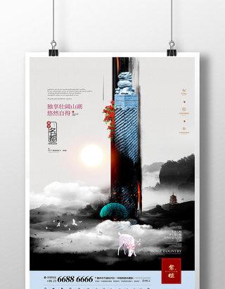 中国风房地产水墨地产中式地产海报