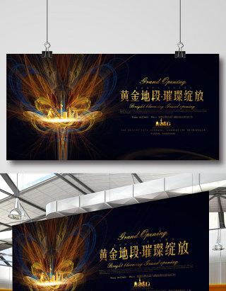 高端黑色炫彩盛大开业房地产海报设计