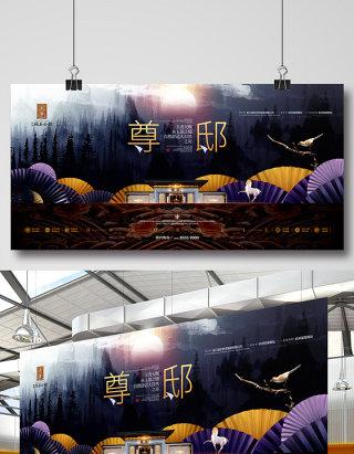 新中式房地产广告房商业地产展板