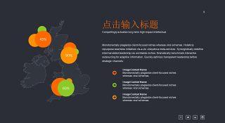 商务数据分析PPT图表之地图-9