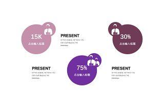 深紫色系商务PPT图表-27