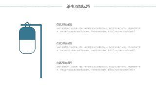 蓝色医学医疗医用PPT图表31
