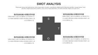灰色SWOT分析图表-9
