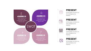 深紫色系商务PPT图表-13