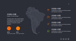 商务数据分析PPT图表之地图-15