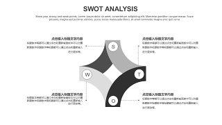 灰色SWOT分析图表-15